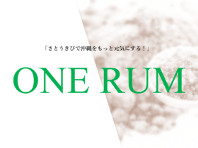 onerum-名前なし