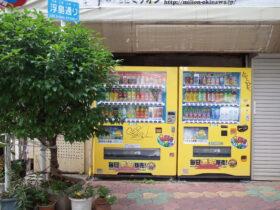 亜茶子用 ミリオン自販機