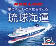 琉球海運_広告