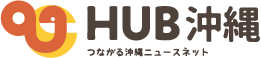 HUB沖縄(つながる沖縄ニュースネット)